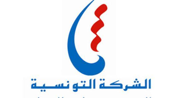 موفى 2015 دعم إنتاج الكهرباء ب850 ميغواط إضافية البرقية التونسية Tech Company Logos Company Logo Letters