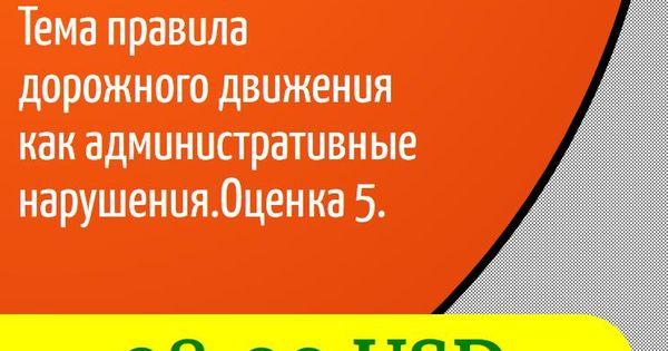 Дипломная работа Тема правила дорожного движения как  Дипломная работа Тема правила дорожного движения как административные нарушения Оценка 5 Электронные книги Юридическая литература Административно