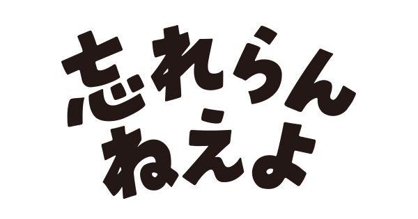 忘れらんねえよ Official Websiteです テキストデザイン ワードアート 字体 デザイン