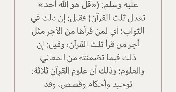 سورة الاخلاص قل هو الله أحد Islamic Quotes Quran Tafseer Quotes
