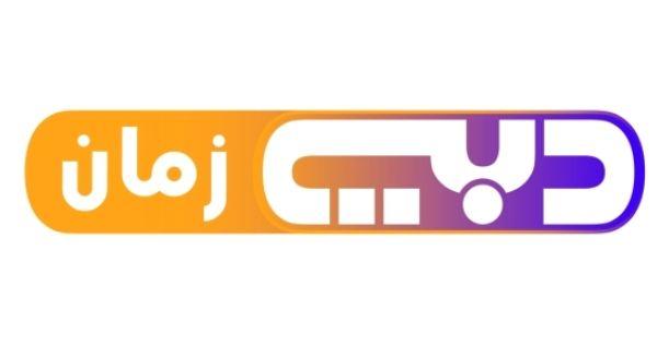 موقع برامج مشاهدة قناة دبي زمان بث مباشر اون لاين بدون تقطيع Nintendo Wii Logo Dubai Wii