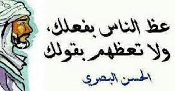 دائما نرى في الواقع صور مختلفة عن الحقيقة فربما شخص ينصحنا في أمر ما وهو ربما يفعله فنرى تناقض في حياة البعض Words Arabic Quotes Life Lessons