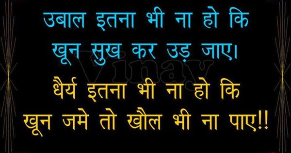 essay about life in hindi