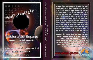 تحميل موسوعة الفيزياء والفلك Pdf أ د يسري مصطفى Physics Astronomy Encyclopedia
