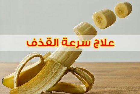 علاج سرعة القذف عند الرجال بالأعشاب مجرب Fruit Banana Food