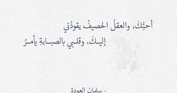 أحبك والعقل الحصيف يقودني سلمان العودة عالم الأدب Words Quotes Quotations Quotes
