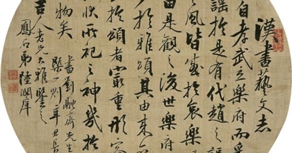 chinese calligraphy essays