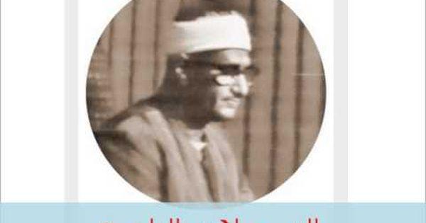 من سورة الحج 170914 محمد صديق المنشاوى Artwork Youtube Blog Posts
