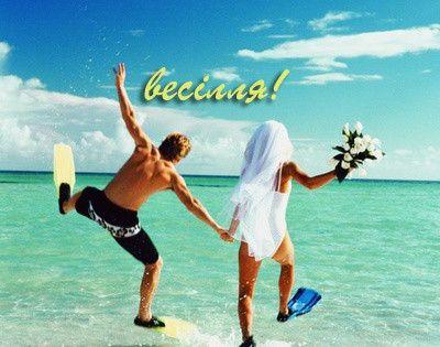 Прикольні привітання з весіллям | Cards