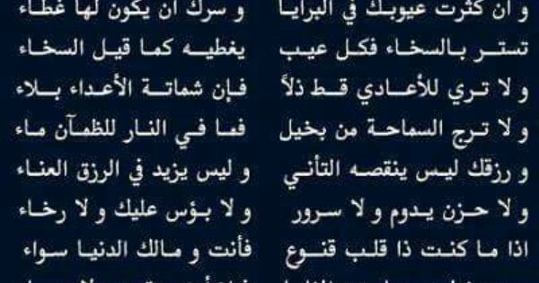 من روائع الشافعى Arabic Quotes Quotes For Book Lovers Words Quotes