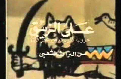 تتر نهاية مسلسل على الزيبق حكموكى ما حكموكى Arabic Calligraphy Youtube Art