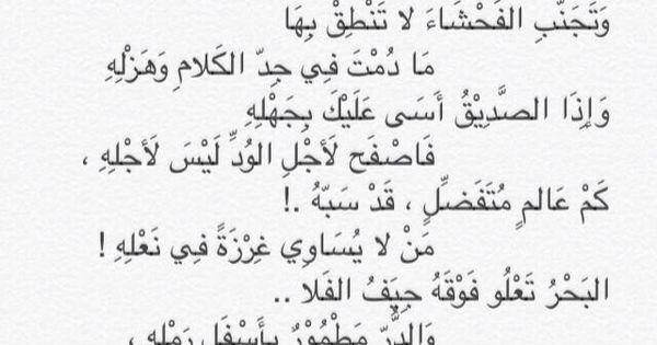 قصيدة للامام الشافعي Islamic Love Quotes Arabic Quotes Postive Quotes
