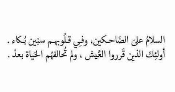 Pin By هبه هبه On ر اق ت ل ي Beautiful Words Words Arabic Words
