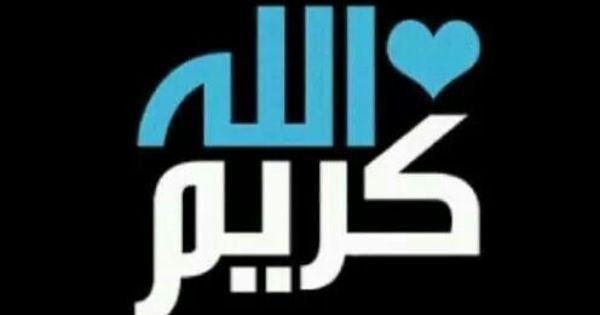 الله كريم Photo Quotes Words Sweet Quotes