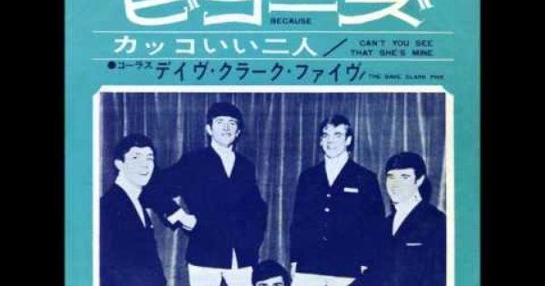 ビコーズ 60 The Dave Clark Five Good Music Z Music