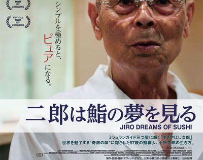 二郎は鮨の夢を見る 映画 映画 ポスター 二郎