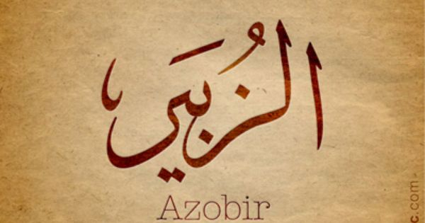 Azobir Arabic Calligraphy Design Islamic Art Ink Inked Name Tattoo Find Your Name At Namearabic Com Calligraphy Name Calligraphy Arabic Calligraphy
