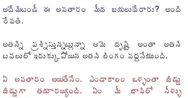 Telugu puku modda jokes