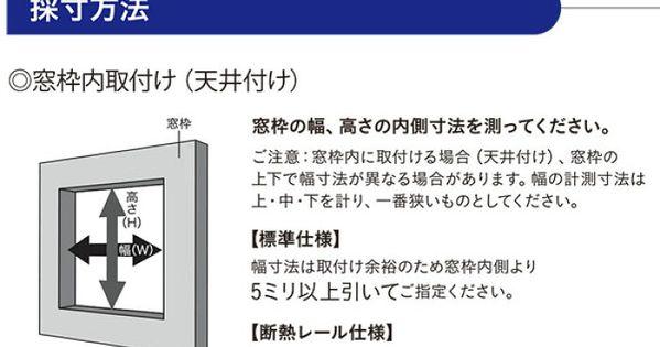楽天市場 ハニカムサーモスクリーン セイキ総業 サイズオーダー ダブルハニカム 自動見積もり販売商品 お部屋の