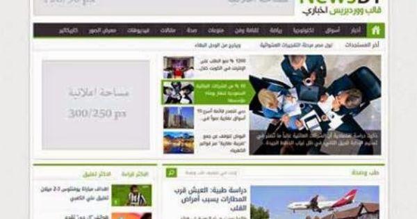 تحميل قالب Newsbt V1 2 قالب وورد بريس عربى سريع وبلوحة تحكم عربية Magazine Theme Wordpress Templates Wordpress Theme