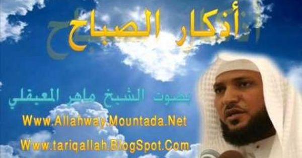 أذكار الصباح بصوت الشيخ ماهر المعيقلي Adkar Sabah Maher Moaiqly Youtube Movie Posters Sabah