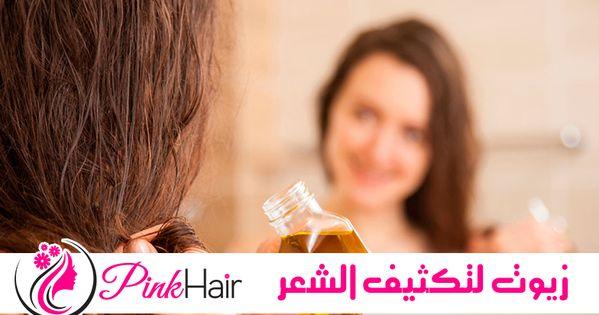 زيت لتكثيف الشعر الخفيف والمتساقط للحصول على شعر كثيف وانسيابي Pinkhair Pink Hair Hair Pink