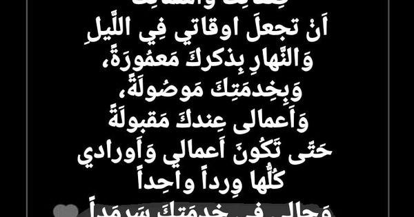 دعاء كميل بن زياد ع Islamic Quotes Words Quotes