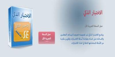 تحميل برنامج الاختبارات الالكترونية للكمبيوتر كويز ميكر 2020 Classmarker بالعربي Classmarker Math Books App