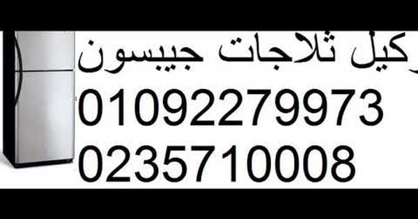 Pin On توكيل بيكو مصر 01220261030 اصلاح ثلاجات بيكو 0235710008 بيكو بني سويف