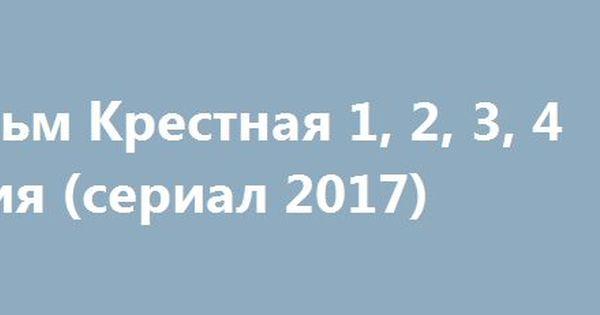 Film Krestnaya 1 2 3 4 Seriya Serial 2017 Http 4doma Net News Film Krestnaja 1 2 3 4 Serija Serial 2017 Hd 241 2017 12 03 15788 Krestnye Serialy Filmy