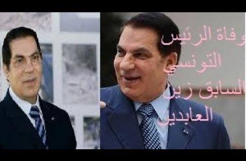 عاجل وفاة رئيس تونس السابق بن علي في السعودية من هو زين العابدين بن Mirrored Sunglasses Mirrored Sunglasses Men Mens Sunglasses
