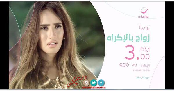 موعد وتوقيت عرض مسلسل زواج بالإكراه بعد رمضان 2020 على قناة روتانا دراما