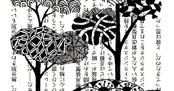 Galerie de coloriages gratuits coloriage dessin style chinois arbres encre de chine printable - Dessin arbre chinois ...