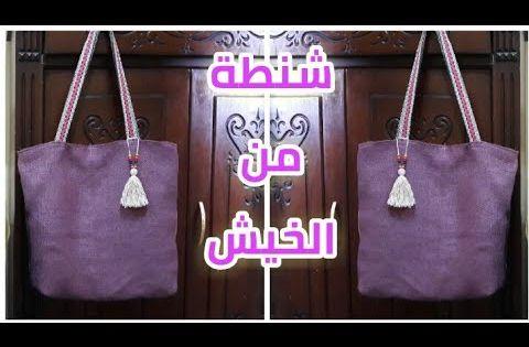 عمل شنطة شيك من قماش الخيش الملون Diy Hand Bag How To Make Hand Bag Youtube Tote Bag Reusable Tote Bags Tote