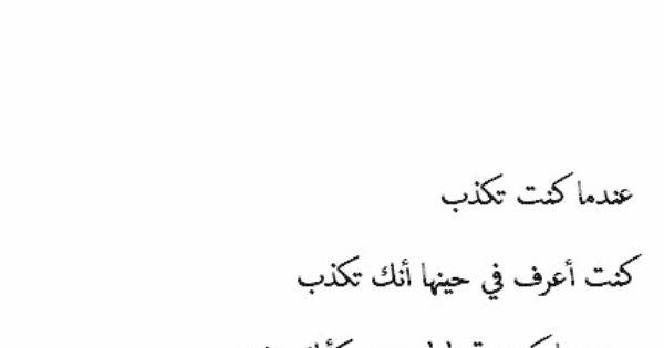 لا تتصنع الذكاء على انثى Funny Arabic Quotes Quotations Arabic Quotes
