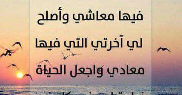 ويتوه قلبى بين القلوب ف أنادى يامقلب القلوب ثبت قلبى على دينك Holy Quran Funny Quotes Words