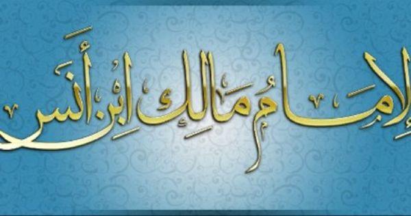 الإمام مالك نشأة الإمام مالك الامام مالك نشأ بالمدينة المنورة التي كانت عاصمة الدولة الإسلامية الأولى وكانت مليئة بالصحابة من Arabic Calligraphy Calligraphy