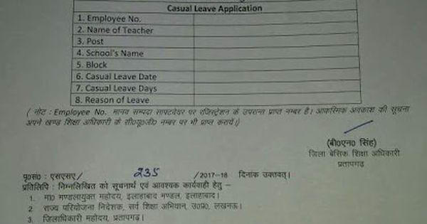 Just posted! प्रतापगढ़- शिक्षको के - casual leave application