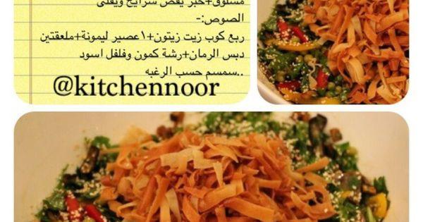 سلطة الجرجير الباذنجان السمسم Arabic Food Homemade Recipes Salad Recipes