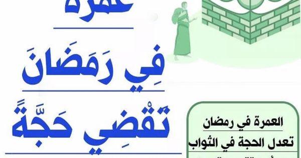رمضان Ahadith Hadith Old Movies