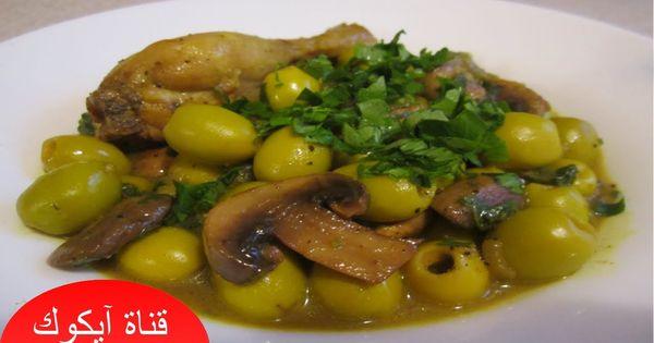 وصفات رمضانية طاجين دجاج بالزيتون سهل سريع التحضير في اقل من نصف ساعة Food Sausage Black Eyed Peas