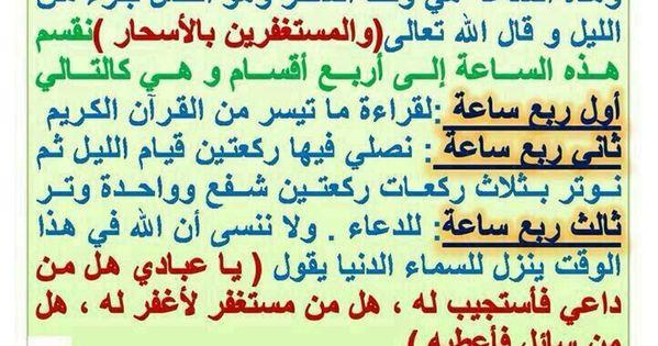 Pin By Elhachemi Benrekia On من هنا وهناك Islamic Phrases Islam Facts Islam Beliefs