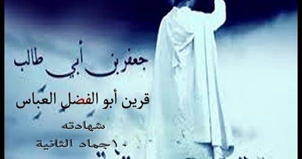 ذكرى استشهاد السيد جعفر الطيار عليه السلام في فضله ورثاؤه Concert Movie Posters Movies