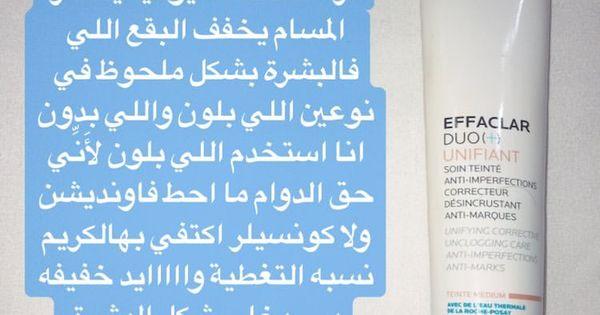 Pin By Zaynab Ahmed On Skin Body Beauty Skin Care Routine Body Skin Care Skin Care Mask
