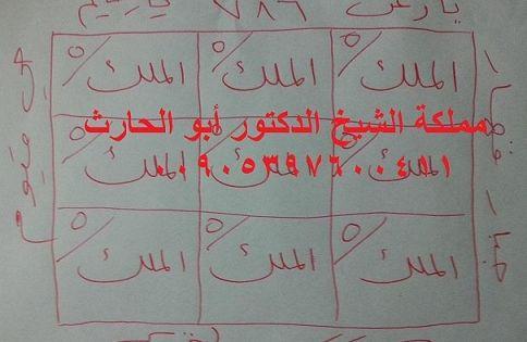 شرح اسم الملك روقيائيل وهو من الجن المسلم Books Free Download Pdf Qoutes Islamic Qoutes