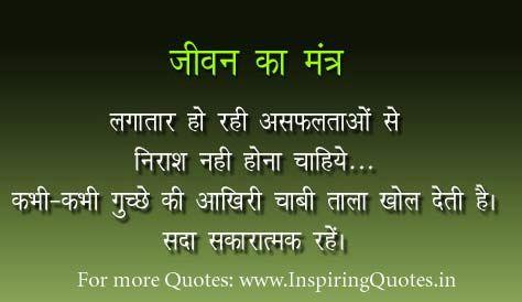 Famous Hindi Quotes Inspirational Quotes In Hindi Hindi Quotes
