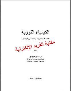 تحميل كتاب الكيمياء النووية ـ لطلاب قسم الكيمياء بكليات التربية والعلوم Pdf Books Chemistry Arabic Calligraphy