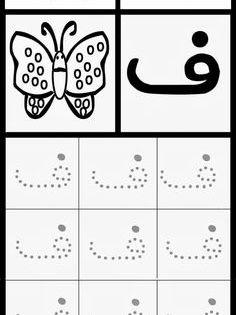 ألبومات صور منوعة البوم صور لرسم اشكال حروف هجاء اللغة العربية مع الأمثلة لكل حرف Arabic Alphabet For Kids Arabic Alphabet Letters Alphabet Letter Crafts