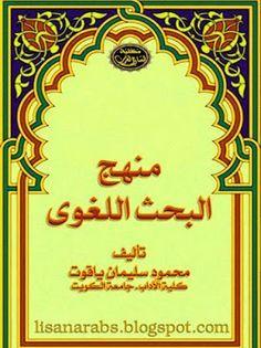 منهج البحث اللغوي محمود سليمان ياقوت قراءة أونلاين وتحميل Pdf Pdf Books Reading Pdf Books Ebook Pdf