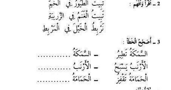 كتاب القراءة السنة الثانية أساسي الجزائر نظام قديم Math Math Equations Equation